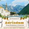Adriadom